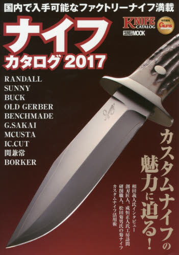 Knife Catalog 2017