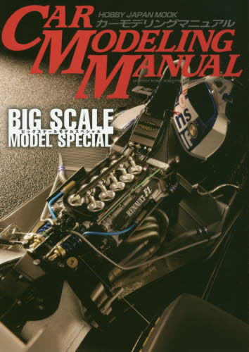 CAR MODELING MANUAL Big Scale Model Special
