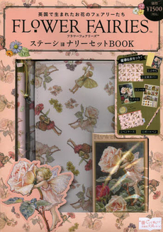 FLOWER FAIRIES Stationery - 附豪華 6 種文具套裝