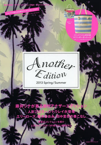 Another Edition 2013 Spring/Summer - 送藍白橫間上膊tote bag大
