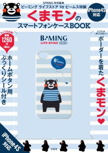 Kumamon (熊本熊)  iPhone 4s Case