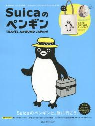 Suicaのペンギン TRAVEL AROUND JAPAN!
