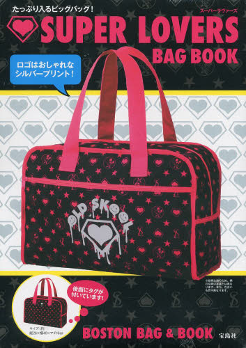 SUPER LOVERS BAG BOOK - 送品牌心型桃紅色BOSTON BAG