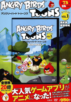 DVD BOOK Angry Birds vol.1