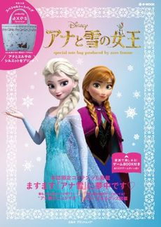 9784800233875 Disney アナと雪の女王 special tote bag produced by axes femme