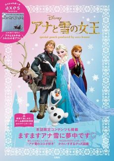 9784800233899 Disney アナと雪の女王 special pouch produced by axes femme