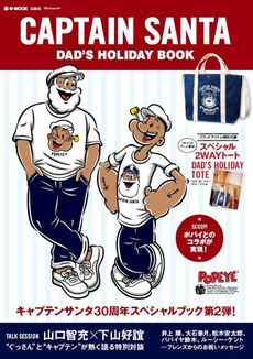9784800239235 CAPTAIN SANTA DAD'S HOLIDAY BOOK - 附可手挽可肩揹兩用tote bag