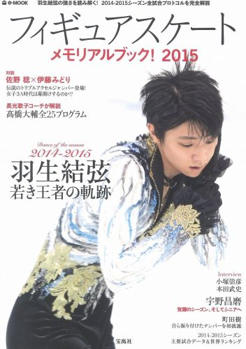 Figure Skating Memorial Book! 2015