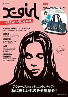 X-girl 2015 FALL SPECIAL BOOK - 附2way有側袋drum bag