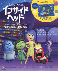 Disney/Pixar Inside Out Special Book - 附反轉腦朋友原裝設計Pouch Bag