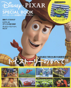 9784800244628 Disney PIXAR SPECIAL BOOK TOY STORY20周年ANNIVERSARY - 附三眼仔Pouch Bag