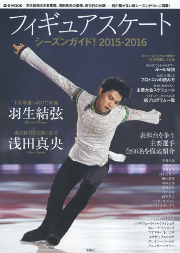 Figure Skating Season Guide! 2015-2016