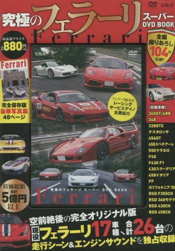 究極のFerrari Super DVD BOOK