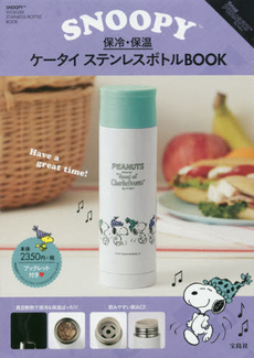 SNOOPY (TM) 保冷・保温Mobile Stainless Bottle Book - 附SNOOPY保冷保温壺