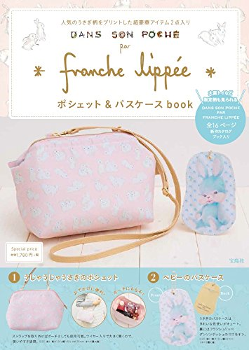 franche lippee ポシェット&パスケース book - 送兔仔圖案斜咩袋連掛牌