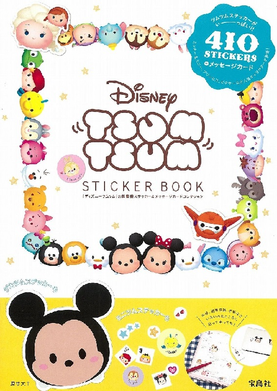 Disney Tsum Tsum Sticker Book - 共410張Sticker及message card