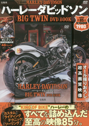 HARLEY-DAVIDSON BIG TWIN DVD BOOK