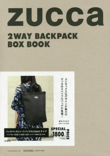 ZUCCA 2WAY BACKPACK