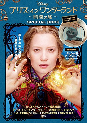 ALICE in WONDERLAND 時間の旅 SPECIAL BOOK