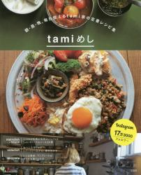 tamiめし everyday meals