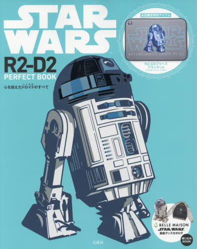 9784800261885 STAR WARS R2-D2 PERF