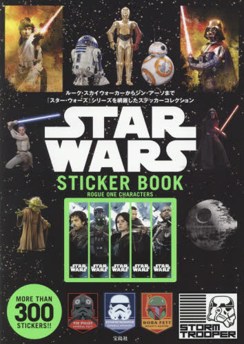 9784800263247 STAR WARS STICKER BO