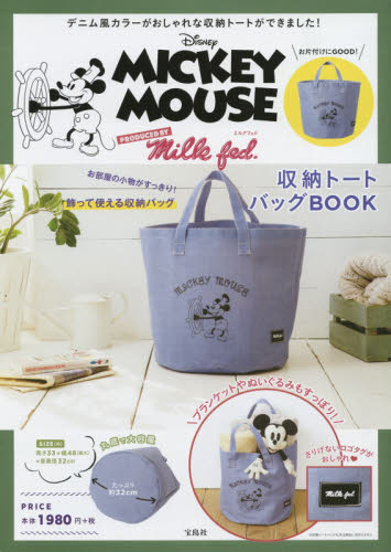 MICKEY MOUSE収納TOTE BAG BOOK