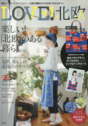 LOVE!北欧 2017spring&summer