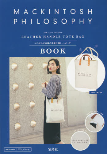 MACKINTOSH PHILOSOPY LEATHER HANDLE TOTE BAG BOOK