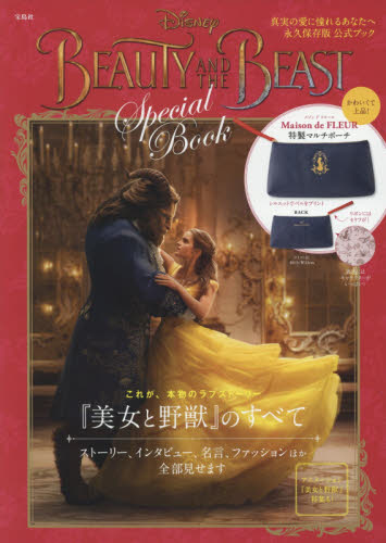 Disney BEAUTY AND THE BEST Special Book