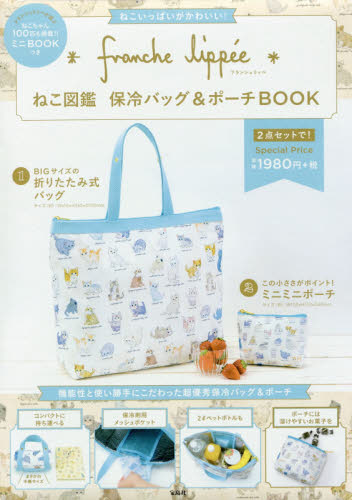 franche lippee ねこ図鑑保冷バッグ&ポーチBOOK