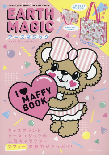 EARTHMAGIC I【ラブ】MAFFY BOOK