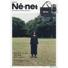良書網日本 Ne-net 2017-2018 Autumn/Winter Collection 宝島社 ISBN:9784800275578