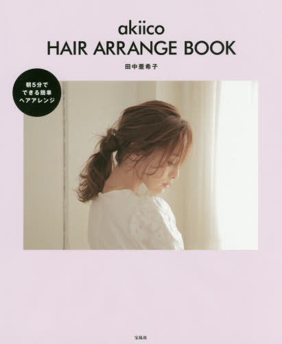 akiico HAIR ARRANGE BOOK 中田亜希子