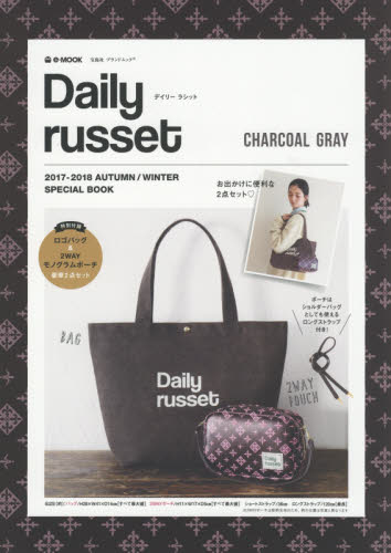Daily Russet 2017-2018 Autumn/Winter SPECIAL BOOK CHARCOAL GRAY