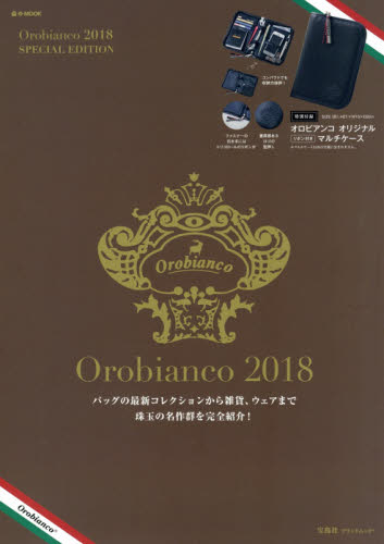 Orobianco 2018 Special Edition
