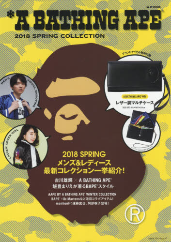 良書網日本 A BATHING APE 2018 SPRING COLLECTION 宝島社 ISBN:9784800278784