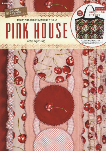 PINK HOUSE 2018spring