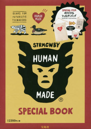 HUMAN MADE SPECIAL BOOK