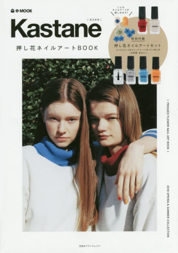 Kastane 押し花ネイルアートBOOK 2018SPRING &SUMMER COLLECTION