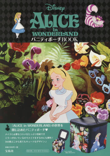 Disney ALICE in WONDERLANDバニティポーチBOOK