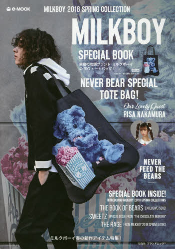 MILKBOY SPECIAL BOOK 2018 SPRING COLLECTION