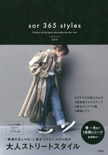sor 365 styles Fashion of the parts that make up who i am