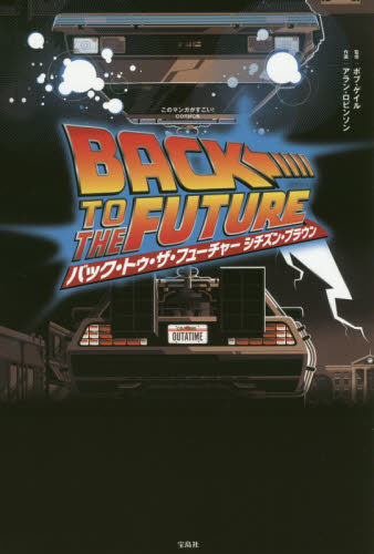 BACK TO THE FUTURE : シチズン・ブラウン