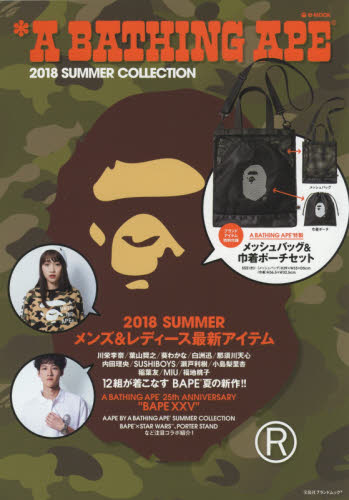 A BATHING APE (R) 2018 SUMMER COLLECTION