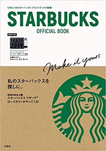 良書網日本 STARBUCKS OFFICIAL BOOK 宝島社 ISBN:9784800292483