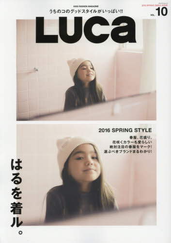 LUCa VOL.10(2016SPRING SMILE ISSUE)