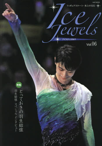 Ice Jewels   6