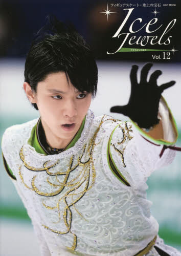 Ice Jewels  12