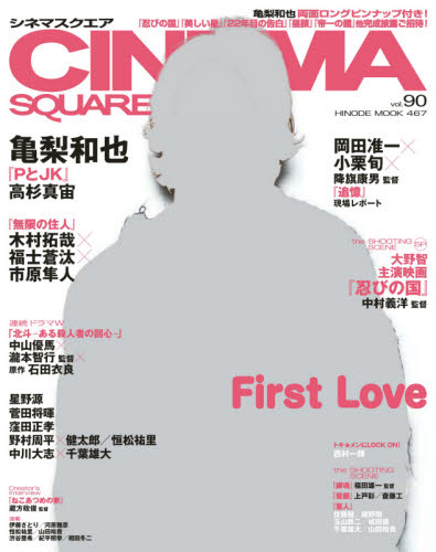 CINEMA SQUARE vol.90